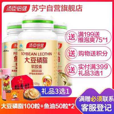 共200?!繙急督?BY-HEALTH) 大豆磷脂100粒送 魚油50粒/瓶 卵磷脂 保健品營養品 瓶裝100g/瓶