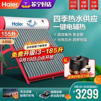 海爾(Haier)太陽能電熱水器家用一級能效 光電兩用 自動上水 水箱防凍水位水溫雙顯示電加熱I3系 20支管-155升