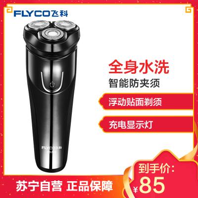 飞科(FLYCO)电动剃须刀FS370 三刀头充电式全身水洗8小时充电旋转式刮胡刀