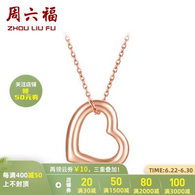 周六福(ZHOULIUFU) 珠寶K金吊墜女士款 18K玫瑰金鏤空甜美愛心吊墜 多彩KR044910