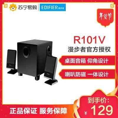 Edifier/漫步者 R101V 笔记本音箱家用台式2.1声道迷你小音响重低音炮 黑色