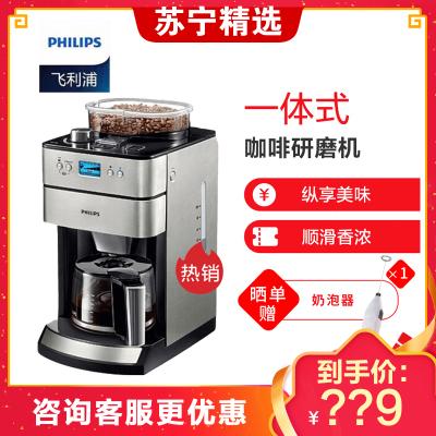 飞利浦(Philips) HD7751 家用煮咖啡机全自动 滴漏式磨豆 研磨机