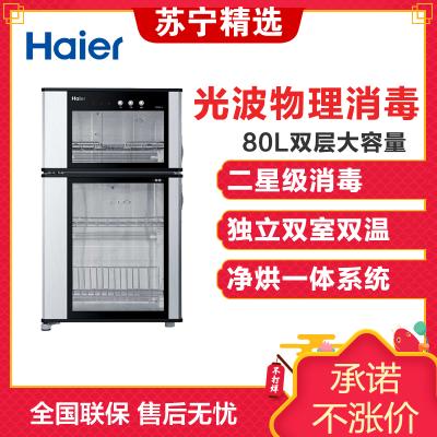 海尔(Haier) 消毒柜 ZTD80-A立式80升家用红外线消毒双门双温 高温消毒 消毒碗柜 二星级消毒标准