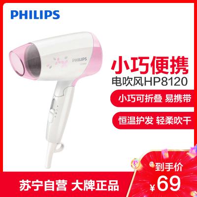 飛利浦(Philips) 電吹風HP8120 小巧易攜帶 1200W輕柔吹干 3檔可調風速冷熱風護發 恒溫護發