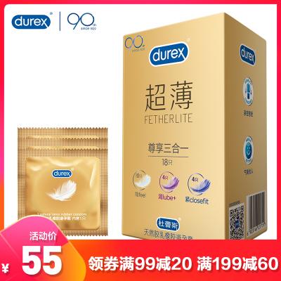 杜蕾斯(Durex) 避孕套 超薄尊享三合一18只裝(超薄10+倍滑超薄4+緊型超薄4)超薄款安全套 男用成人計生用品