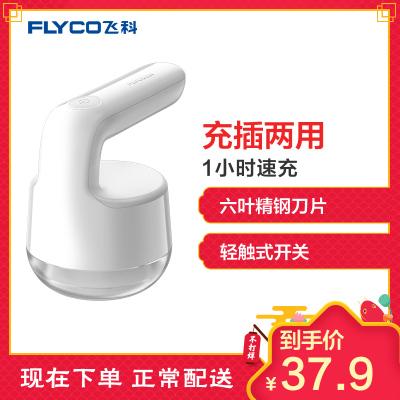 飞科(FLYCO)毛球修剪器FR5235 不锈钢刀网USB充电式去毛球器除毛器毛球剔除器