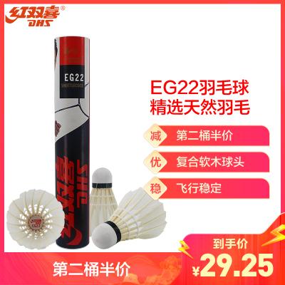 紅雙喜(DHS)羽毛球鵝毛球E系列EG22耐打羽毛球訓練級12只裝