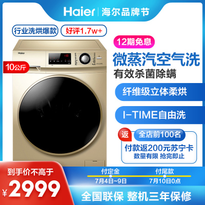 海爾(Haier)EG10014HBX659GU1 10公斤大容量 變頻全自動滾筒洗衣機干衣機洗烘一體機 高洗凈比