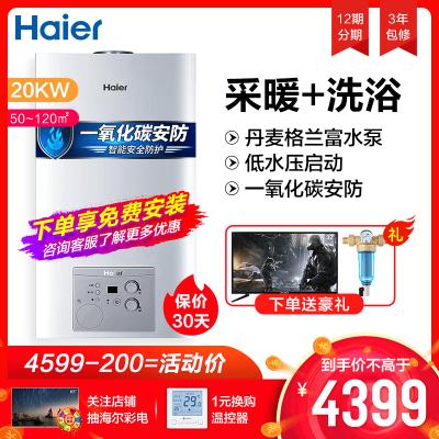 【0元安裝】海爾(Haier)壁掛爐天然氣家用采暖爐燃氣熱水器地暖電鍋爐兩用洗浴節能L1PB20-HT1(T)