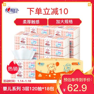心相印 抽纸 婴儿系列 3层120抽软抽*18包(大规格)纸巾 (整箱销售)