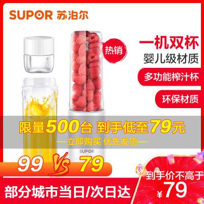 蘇泊爾(SUPOR)榨汁機TJE10A-150 便攜隨行杯 一機雙杯 快速出汁 迷你攪拌 原汁 多功能榨汁杯