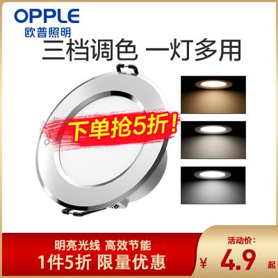 歐普照明 OPPLE led筒燈天花燈嵌入式超薄3w 7-8公分5W開孔8-9公分吊頂孔燈洞燈