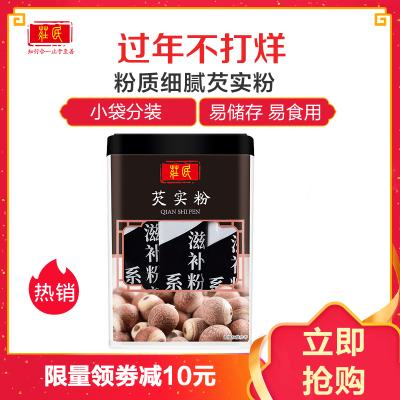 庄民(zhuangmin)芡实粉120g/罐 红芡实米鸡头米选用好货磨粉冲饮谷物杂粮代餐粉 红豆薏米粉山药搭配伴侣