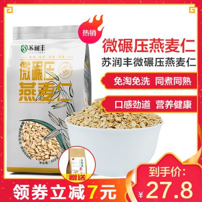 蘇潤豐燕麥米微碾壓燕麥仁900g 五谷雜糧 粗糧 免淘免洗 同煮同熟