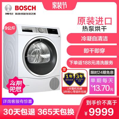 博世(BOSCH)XQG90-WTU879H00W 9公斤 熱泵烘干 筒清潔 靜效組合 干衣機(白色)