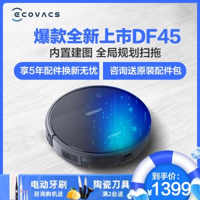 科沃斯(ECOVACS)規劃掃地機器人DF45 超薄洗擦拖全自動智能家用一體機拖地吸塵器 智能洗地掃地機規劃