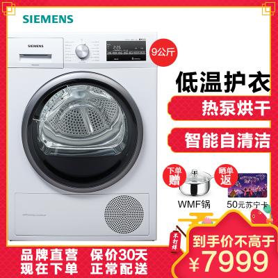 西门子(SIEMENS)热泵烘干 智能自清洁 干衣机9公斤(白色)WT47W5601W