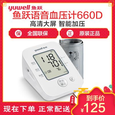 鱼跃(YUWELL)电子血压计 YE660D语音血压仪 家用上臂式高精准全自动智能老人测量血压仪器 老人家用语音血压计
