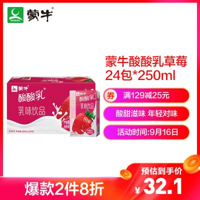 蒙牛 酸酸乳乳味飲品(草莓味)250ml×24盒 新老包裝交替發貨