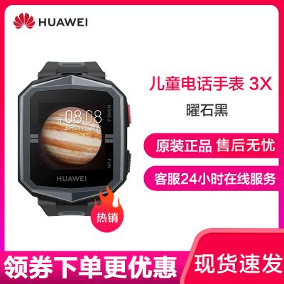華為(HUAWEI)華為兒童手表3X 曜石黑 電話拍照手表+兒童安全家長監測+4G全網通學生電話手表 華為智能手表