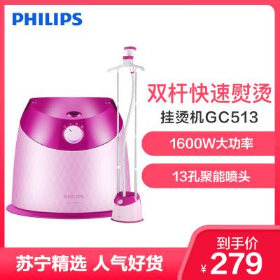 飛利浦(Philips) 蒸汽立式掛燙機GC513 1600W 1.6L水箱 3檔雙桿快熨 家用手持/掛式電熨斗