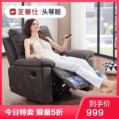 【清倉無倉儲服務】芝華仕(CHEERS)芝華仕頭等艙沙發 單人沙發簡約現代布藝沙發北歐小戶型客廳8908