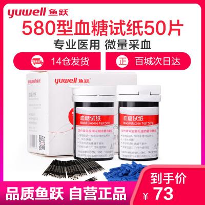 魚躍血糖測試儀家用580/590型全自動血糖試紙50片裝高精準