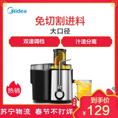 美的(Midea)榨汁机 WJE2802D 旋钮式 全铜线电机 不锈钢刀盘 大口径2档位 双档榨汁机果汁机打汁机