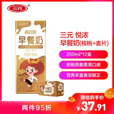 三元 悅濃早餐奶(核桃+麥片) 250mL*12