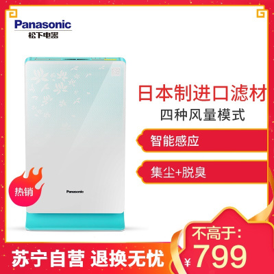 松下(Panasonic)空气净化器 F-PDF35C-NG升级版 家用除甲醛雾霾PM2.5除甲醛过敏原二手烟