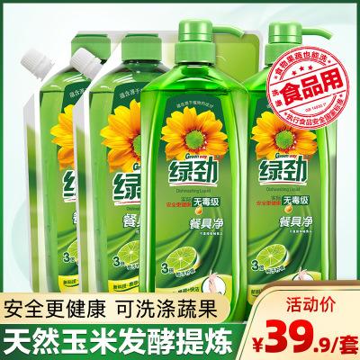 綠勁洗潔精雙瓶雙袋量販組合(綠勁餐具凈柚子檸檬1.28kg*2+袋裝柚子檸檬1.3kg*2)威露士出品