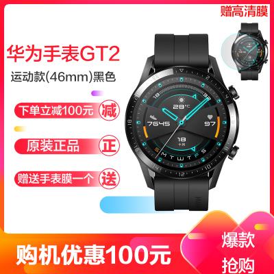 华为(HUAWEI)华为手表WATCH GT2 运动款 (46mm) 黑色 2周续航 运动智能手表3 蓝牙通话音乐雅致 商务男女士通用手表手环防水 官方正品gt 华为GT2手表