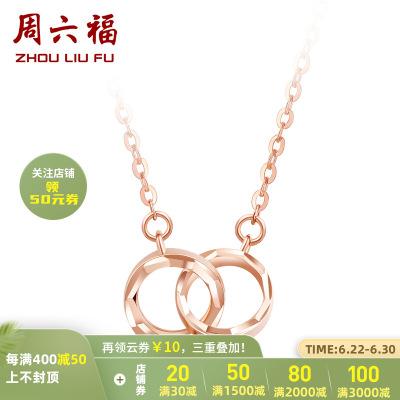 周六福(ZHOULIUFU) 18K金吊墜女士款玫瑰金項鏈套鏈 多彩KI064596