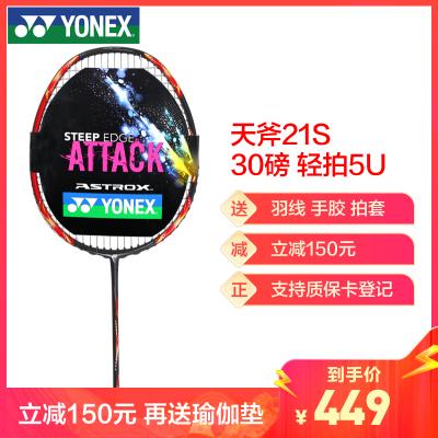 尤尼克斯(YONEX)羽毛球拍單拍天斧21S全碳素納米網狀樹脂NEOAX21S攻守兼備業余中高級進階款超輕5U能拉30磅