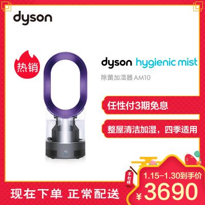 戴森(Dyson) AM10 加湿器 风扇 原装进口 ??厥?高效除菌 3L水箱 循环湿润 智能湿度控制 紫色