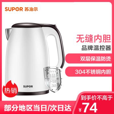 蘇泊爾(SUPOR)電水壺15T66B 自動斷電 品牌溫控器 雙層保溫防燙 防干燒 食品級不銹鋼 經典簡約