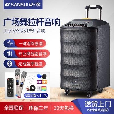 山水(SANSUI) SA3-12 广场舞音响大功率移动便携式蓝牙拉杆音箱户外音响低音炮带无线话筒k歌直播12英寸