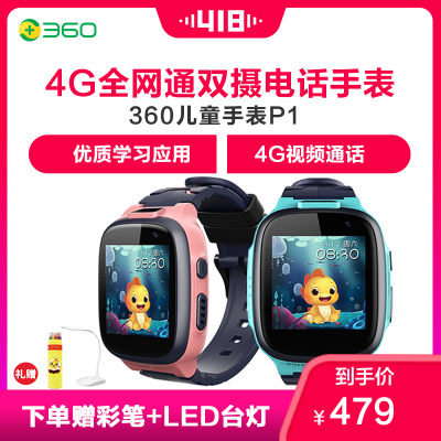 360兒童手表P1 4G全網通高清雙攝移動支付視頻通話防水定位智能問答學生手表 天空藍