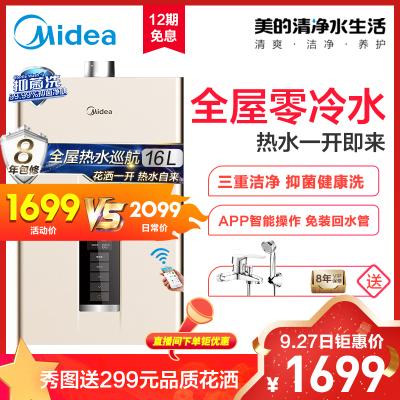 美的Midea 16升家用零冷水燃氣熱水器JSQ30-NT1 即開即熱 變頻速熱 節能省氣