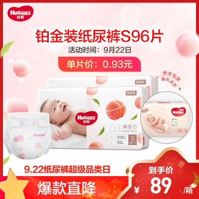 好奇Huggies鉑金裝紙尿褲箱裝S96片(4-8kg)新生兒小號嬰兒尿不濕超薄透氣成長褲
