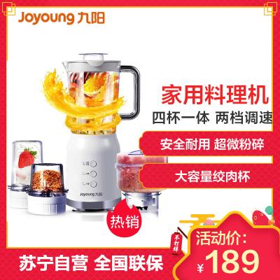 九阳(Joyoung) 料理机JYL-C022E 四杯一体 两档调速 家用多功能 果汁机 绞肉机 料理机 榨汁机