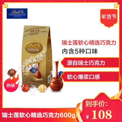 瑞士进口瑞士莲软心精选巧克力600g