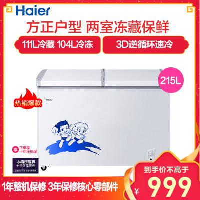 海尔(Haier)FCD-215SEA 215L双温冷柜 商用小冰箱 卧式冷柜商用 蝴蝶门双温冰柜 家用商用二合一小冰箱