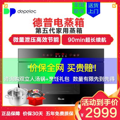 德普(Depelec)235 BS 电蒸箱 嵌入式家用蒸汽炉 电蒸炉 家用电蒸箱 蒸汽炉 不锈钢 普通加热1600W