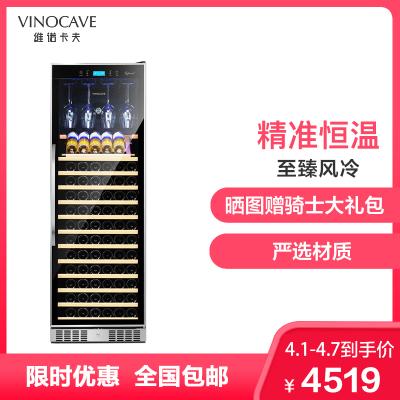 維諾卡夫(Vinocave)CWC-168A壓縮機恒溫 側開門紅酒柜家用商用客廳落地式