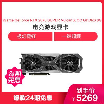 七彩虹iGame GeForce RTX 2070 SUPER Vulcan X OC GDDR6 8G游戏显卡