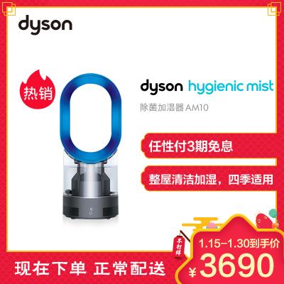 戴森(Dyson) AM10 加湿器 风扇 原装进口 高效除菌 循环湿润 智能湿度控制 蓝色