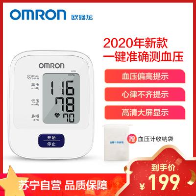 歐姆龍(OMRON)電子血壓計 U19 家用上臂式全自動智能加壓血壓儀 精準電子血壓測量儀