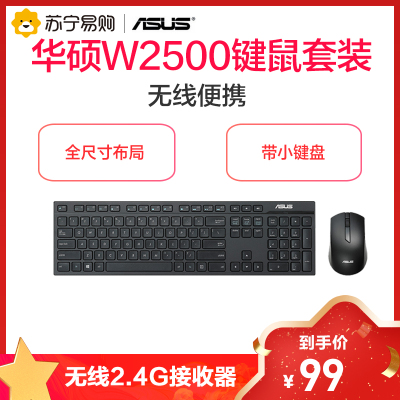 華碩ASUS W2500 鍵鼠套裝 無線鍵鼠套裝 辦公鍵鼠套裝 靜音鍵鼠套裝 全尺寸 黑色 帶無線2.4G接收器