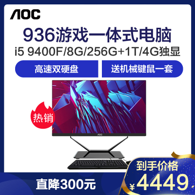 AOC AIO936 23.8英寸九代電競游戲一體機臺式電腦(i5 9400F 8G 256G 1T 4G獨顯)